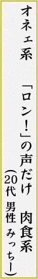 オネェ系 「ロン!」の声だけ 肉食系(みっちー 男性 20代)