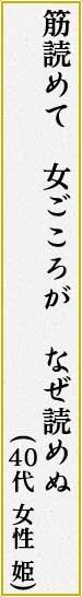 筋読めて 女ごころが なぜ読めぬ (姫 女性 40代)