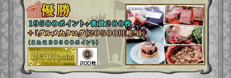 優勝 19500ポイント+雀貨200枚 さらに「グルメカタログ(20500円相当)」(または20500ポイント)