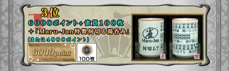 3位 6000ポイント+雀貨100枚 さらにMaru-Jan特製何切る湯呑み(または4000ポイント)