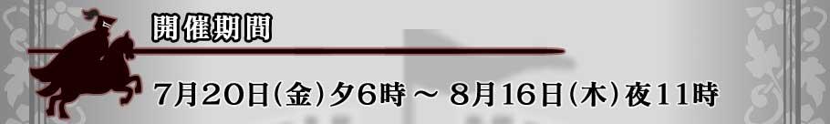 開催期間 7月20日(金)夕6時〜8月16日(木)夜11時