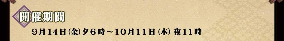 開催期間 9月14日(金)夕6時〜 10月11日(木)夜11時