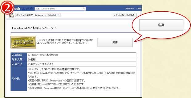 Facebook画面2