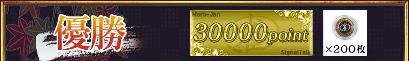 優勝 30000ポイント+雀貨200枚