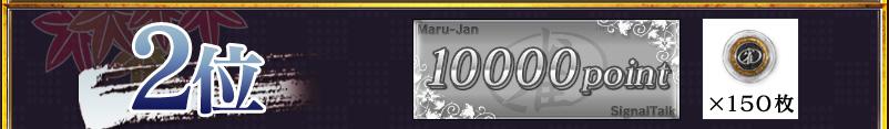 2位 10000ポイント+雀貨150枚