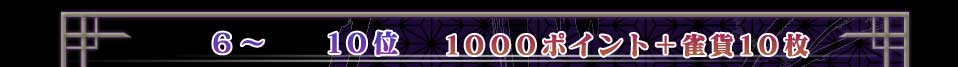 6~10位 1000ポイント+雀貨10枚