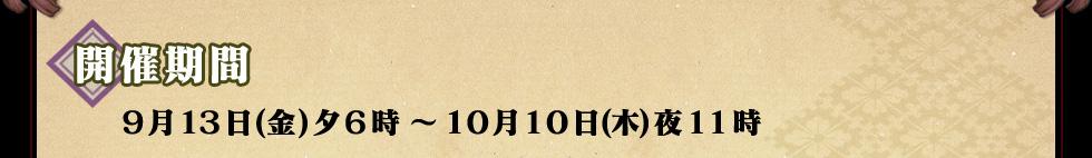 開催期間 9月13日(金)夕6時 〜 10月10日(木)夜11時