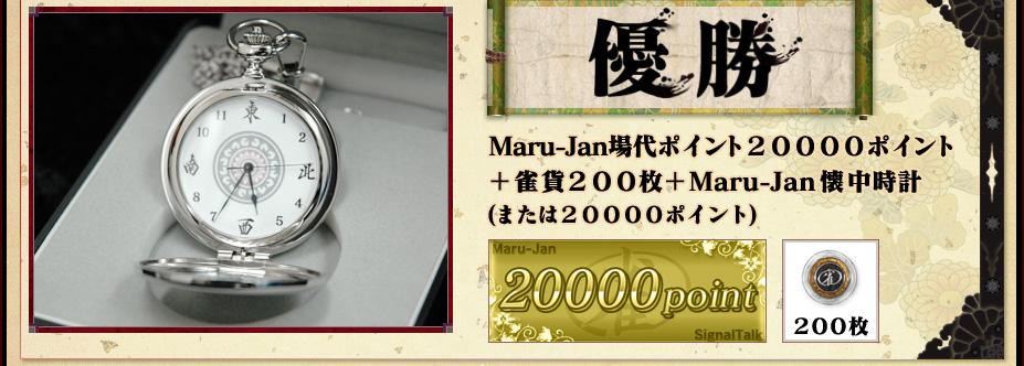 優勝 Maru-Jan場代ポイント20000ポイント +雀貨200枚 +Maru-Jan懐中時計 (または20000ポイント)