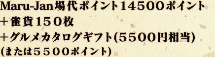 Maru-Jan場代ポイント14500ポイント+雀貨150枚+グルメカタログギフト(5500円相当)(または5500ポイント)
