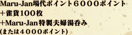 Maru-Jan場代ポイント6000ポイント +雀貨100枚 +Maru-Jan特製夫婦湯呑み (または4000ポイント)