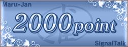2000point