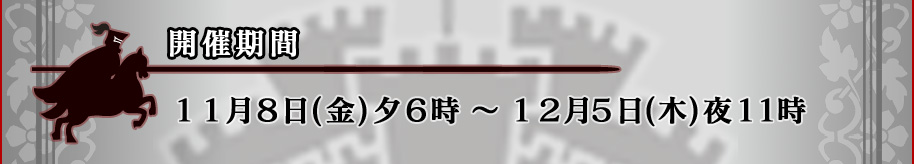 開催期間 11月8日(金)夕6時 〜 12月5日(木)夜11時