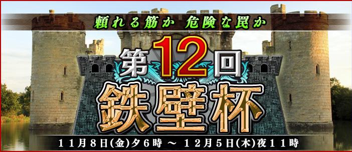 頼れる筋か 危険な罠か 第12回鉄壁杯 11月8日(金)夕6時 〜 12月5日(木)夜11時