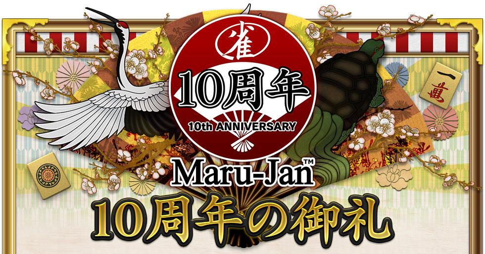 Maru-Jan10周年の御礼