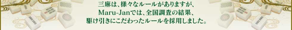 三麻は、様々なルールがありますが、 Maru-Janでは、全国調査の結果、 駆け引きにこだわったルールを採用しました。