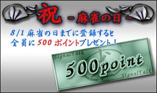 麻雀の日 500ポイントプレゼント