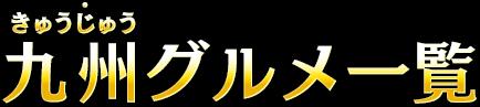 九州(きゅうじゅう)グルメ一覧