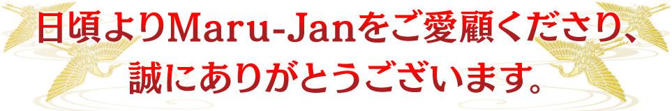 日頃よりMaru-Janをご愛顧くださり、誠にありがとうございます。