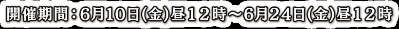 開催期間:6月10日(金)昼12時~6月24日(金)昼12時