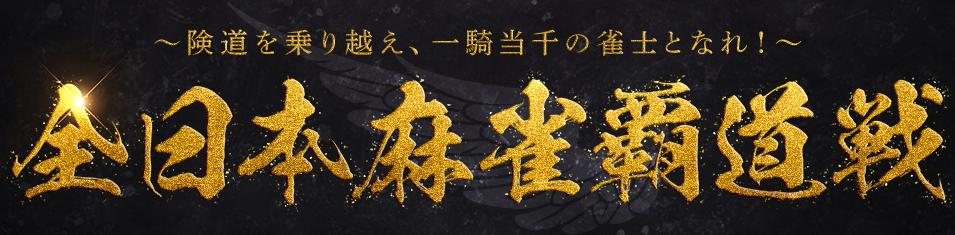 全日本麻雀覇道戦~険道を乗り越え、一騎当千の雀士となれ!~