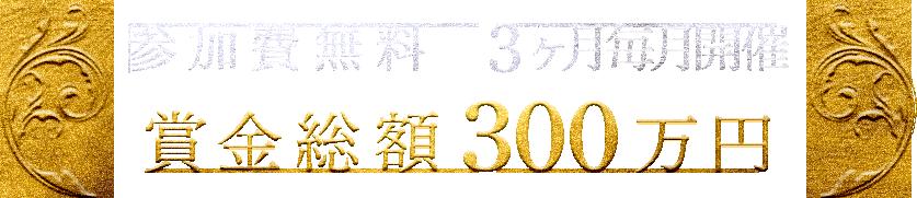 参加費無料 3ヶ月毎月開催 賞金総額300万円