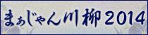 まあじゃん川柳2014