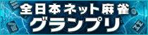 全日本ネット麻雀グランプリ