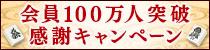 100万人突破感謝キャンペーン