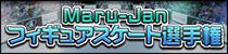 Maru-Janフィギュアスケート選手権