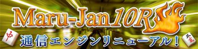Maru-Jan 10R 麻雀を超えて、速く、美しく。