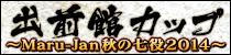 出前館カップ〜Maru-Jan秋の七役2014〜