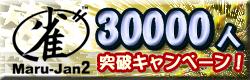 麻雀イベント 丸雀士30000人突破キャンペーン