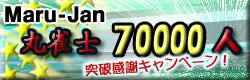 丸雀士 70000人突破記念