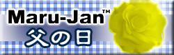 Maru-Jan 父の日