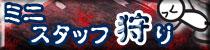 麻雀イベント ミニスタッフ狩り