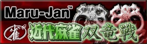 麻雀イベント 近代麻雀双竜戦