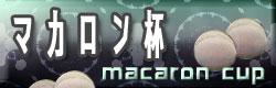 麻雀イベント マカロン杯