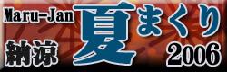 麻雀イベント 夏まくり2006