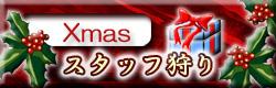 麻雀イベント Xmasスタッフ狩り