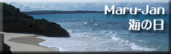 Maru-Jan 海の日
