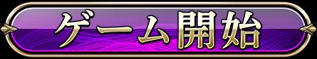 ゲーム開始