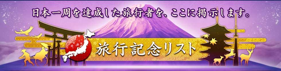 日本一周を達成した旅行者を、ここに掲示します。 旅行記念リスト