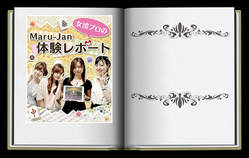 女流プロのMaru-Jan体験レポート