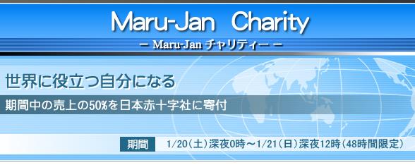 Maru-Jan チャリティー