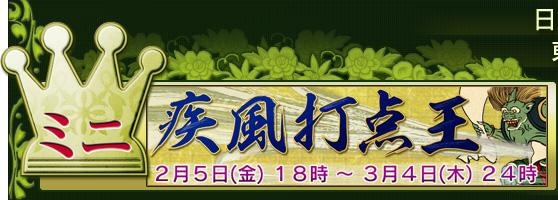 ミニ疾風打点王 2月5日(金)18時〜3月4日(木)24時