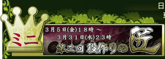 ミニ第二回役作りの匠3月5日(金)18時〜3月31日(水)23時