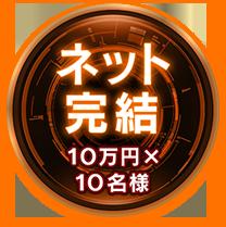 ネット完結10万円×10名様