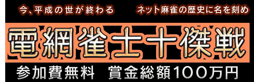 今、平成の世が終わるネット麻雀の歴史に名を刻め電網雀士十傑戦参加費無料 賞金総額100万円