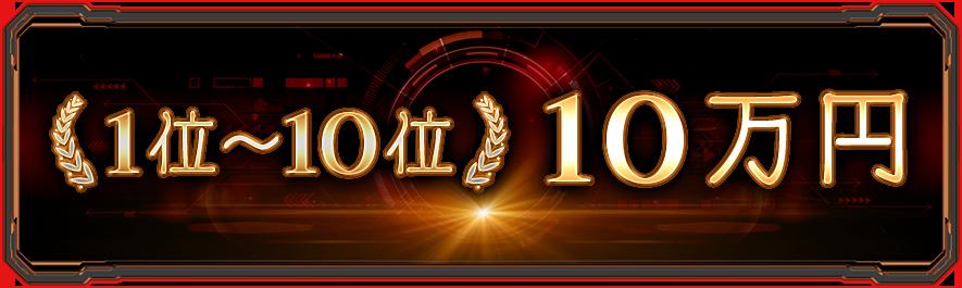 1位~10位:10万円
