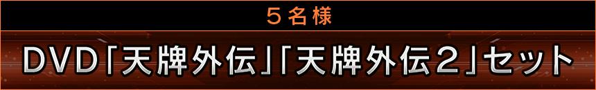 DVD「天牌外伝」「天牌外伝2」セット5名様